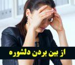 از بین بردن دلشوره و استرس