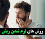 نرم کردن ریش در طب سنتی