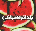 عکس نوشته شب یلدا