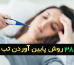 درمان تب شدید