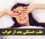 خستگی بعد از خواب