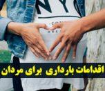 اقدامات قبل از بارداری برای مردان