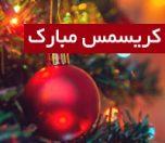 merry-christmas-photokade-com