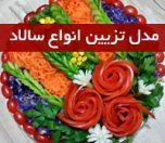 salad-kaho-fasl-photokade-com