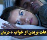 پریدن در خواب نشانه چیست