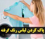 پاک کردن لباس رنگ گرفته