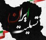 soghot-iran-tasliat-photokade-com