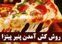 چکار کنیم پنیر پیتزا کشدار شود