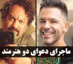 اختلاف سیروان خسروی و مهراب قاسم خانی
