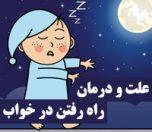 راه رفتن در خواب راه رفتن در خواب با چشم باز و بسته