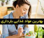 میوه و سبزیجات مقوی بارداری