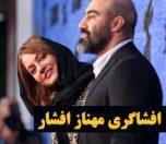 حمله مهناز افشار به محسن تنابنده