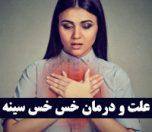 درمان خس خس سینه