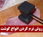 روش نرم کردن گوشت
