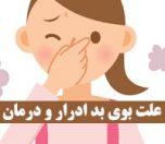 علت بوی بد ادرار چیست