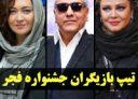 تیپ بازیگران زن و مرد در جشنواره فیلم فجر 98