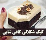 آموزش کیک شکلاتی کافی شاپی