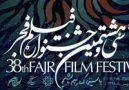 برندگان جشنواره فیلم فجر 98