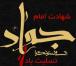 emamjavad-shahadat-photokade