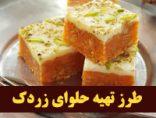 طرز تهیه حلوای زردک هویچ