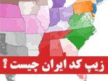 زیپ کد ایرانی چی بزنیم
