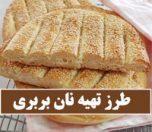 نان بربری در خانه