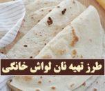 nanlavash-khanegi-photokade-com (1)