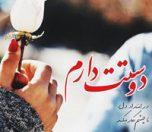 azeshghmaha-photokade (0)