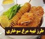 طرز تهیه مرغ سوخاری