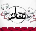 تبریک روز جهانی تئاتر