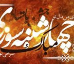 تبریک چهارشنبه سوری با عکس و متن