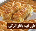 baghlava-turki-photokade-com (5)
