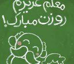 عکس و متن تبریک روز معلم
