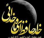 متن وداع با ماه رمضان