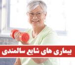 عوارض دوران پیری در سالمندان