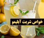 خواص شربت آبلیمو (Lemonade)