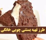 طرز تهیه بستنی شکلاتی ساده در منزل