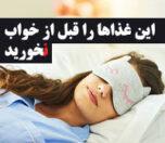 غذاهایی که قبل از خواب نباید خورد