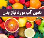 مواد غذایی آبدار برای تامین کم آبی بدن