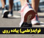 پیاده روی و سلامتی