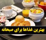 عکس بهترین غذاها در صبحانه