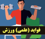 فواید علمی ورزش کردن در خانه