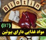 غذاهای حاوی ویتامین ب 7