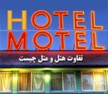 hotelvsmotel-photokade