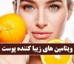ویتامین های زیبا کننده پوست