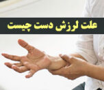 علت لرزش دست ها نشانه چیست