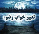 tabirkhab-photokade-com