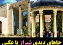shiraz-photokade (01)