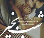 متن شب بخیر عاشقانه و رمانتیک با عکس