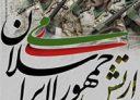عکس نوشته روز ارتش